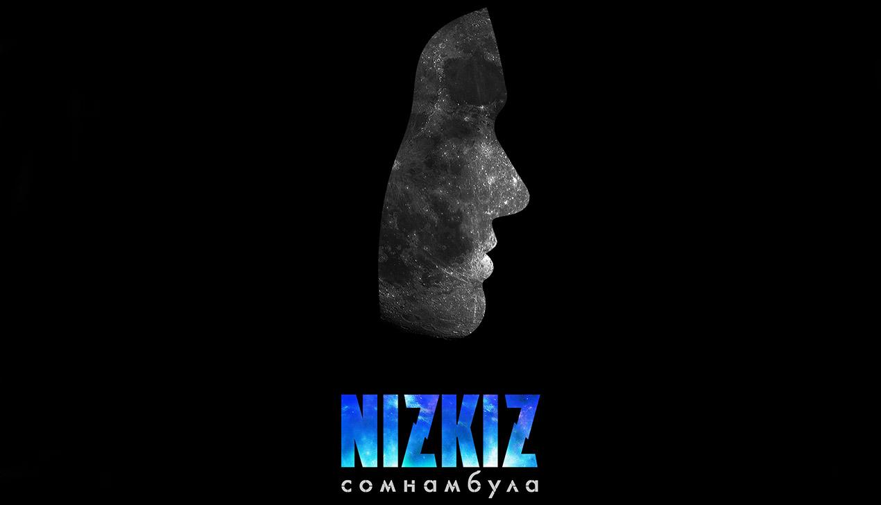 Nizkiz выпустили альбом «Сомнамбула»