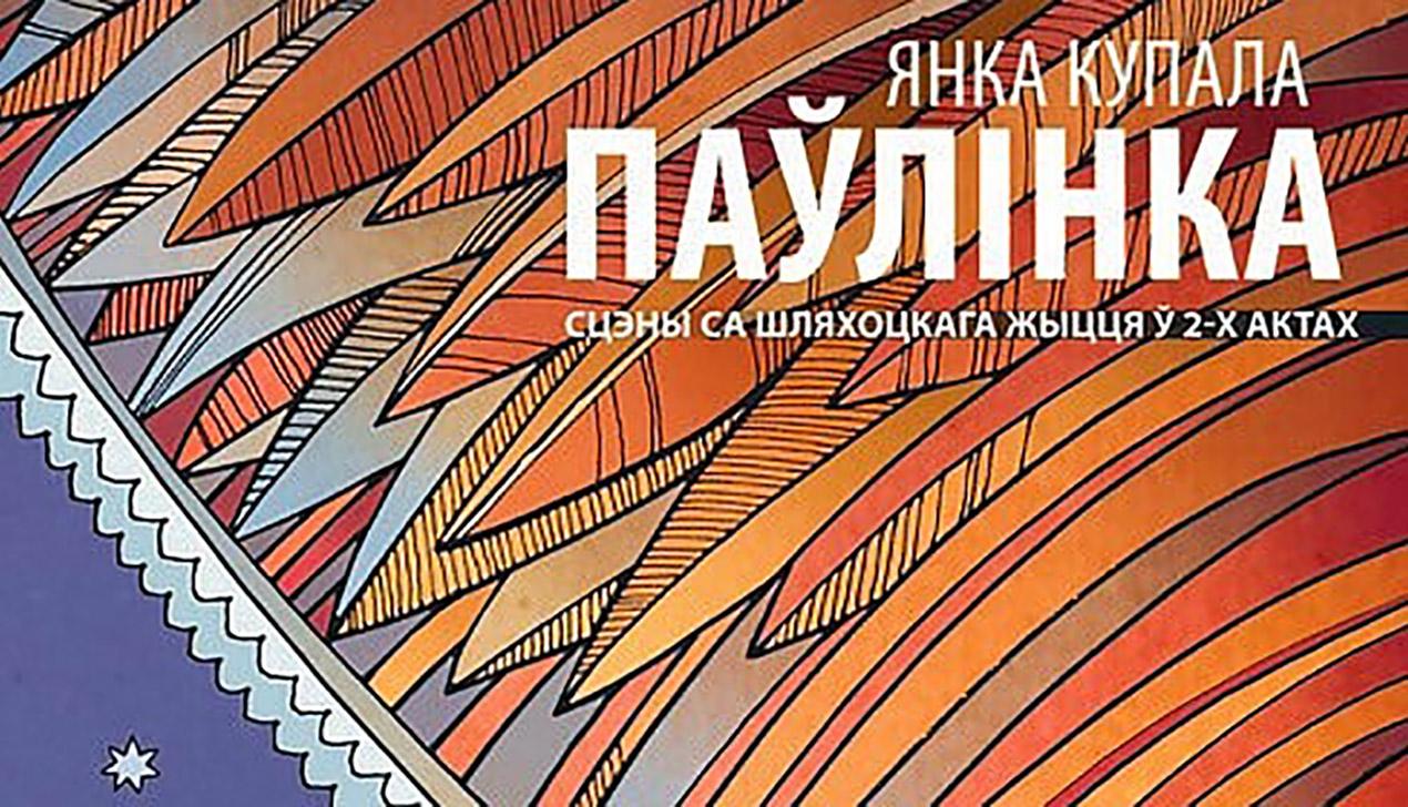Спектакль Купаловского «Павлинка» может попасть в Книгу рекордов Гиннеса