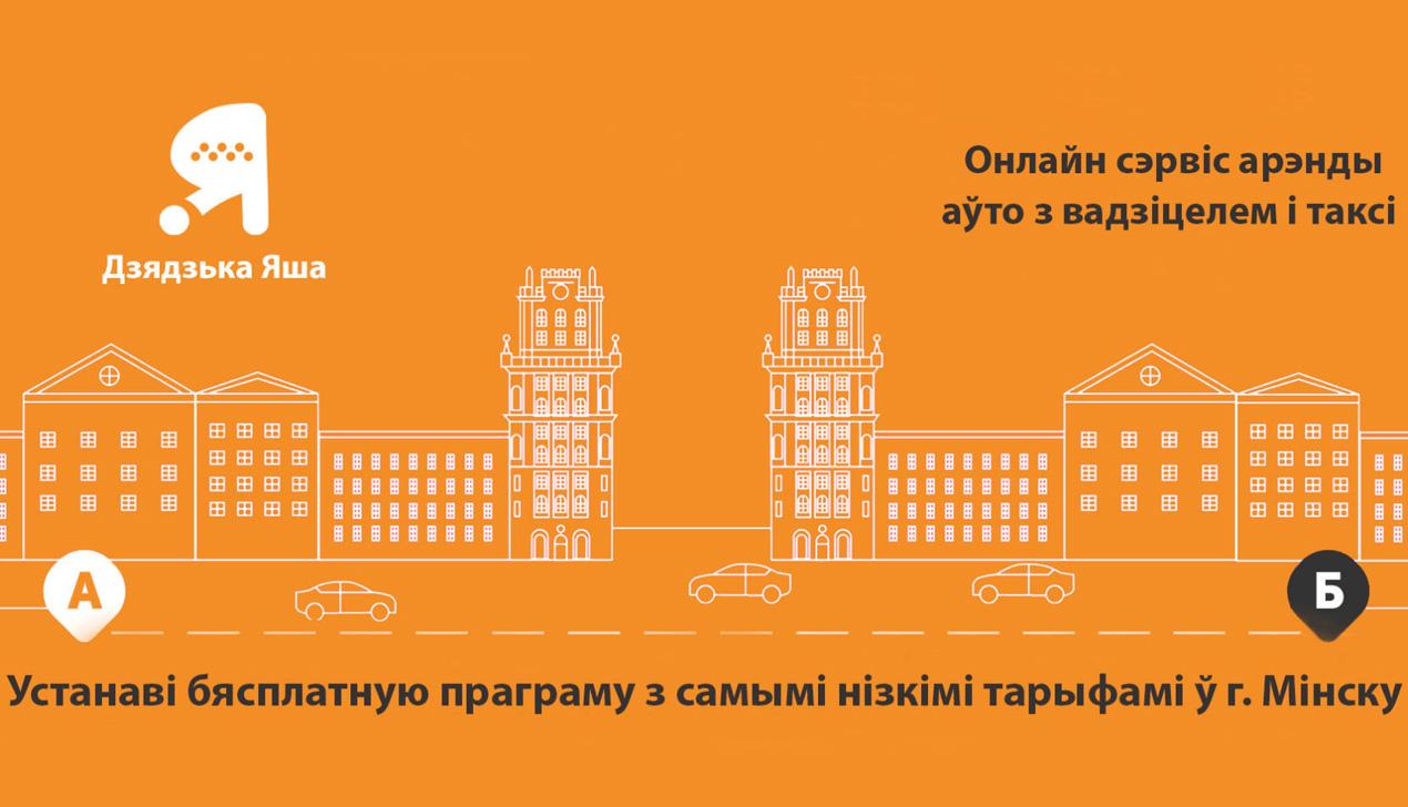 В Минске появился первый сервис такси на беларускай мове