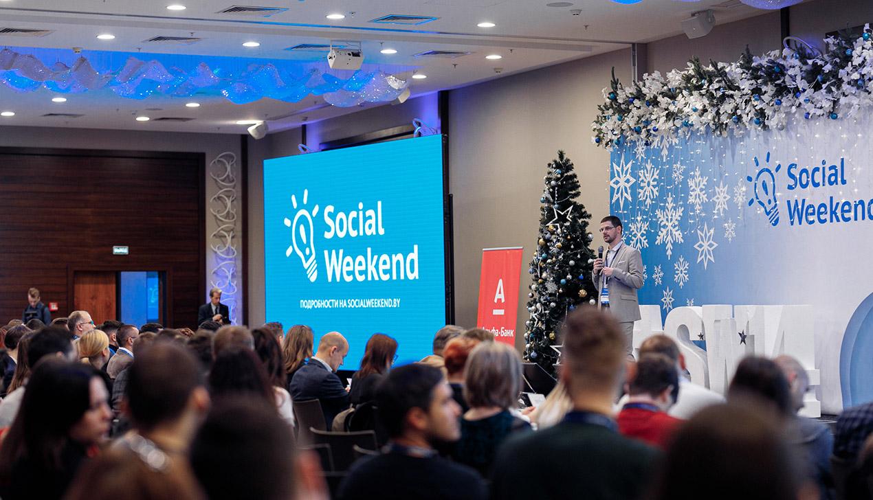 Social Weekend объявляет 15-й сезон: можно отправлять заявки