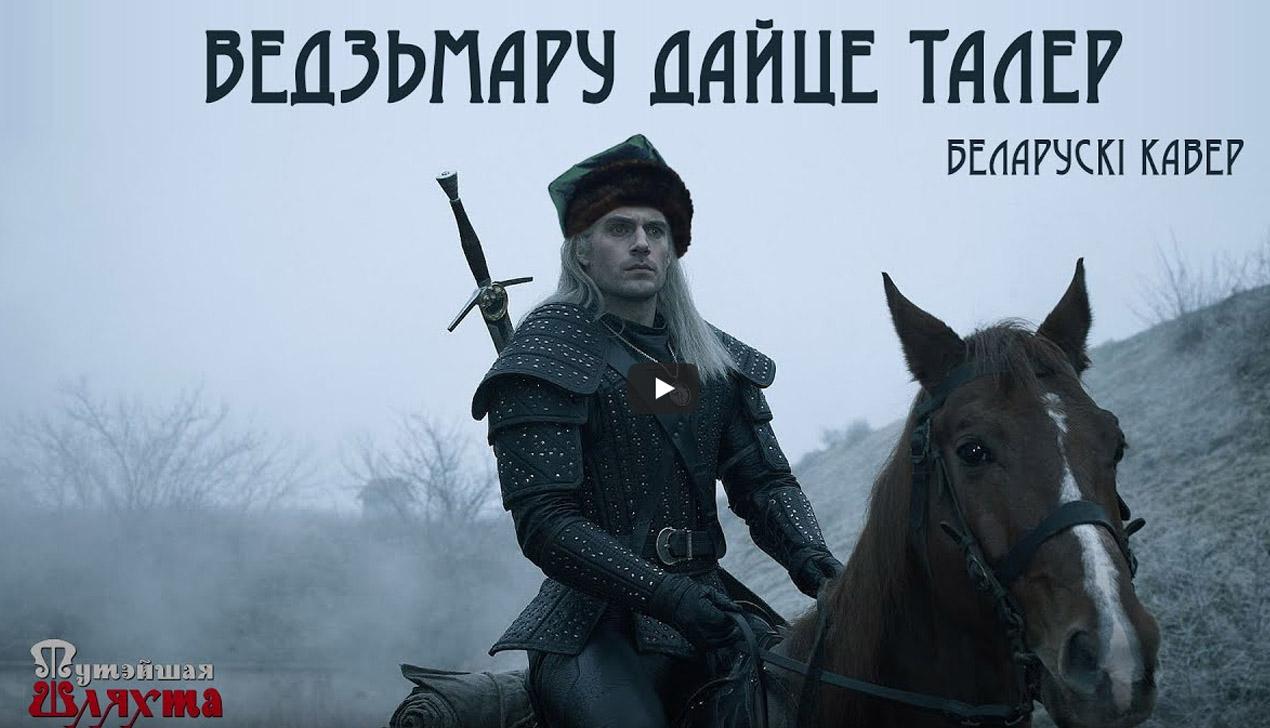 Беларусы перепели вирусную песню из «Ведьмака»