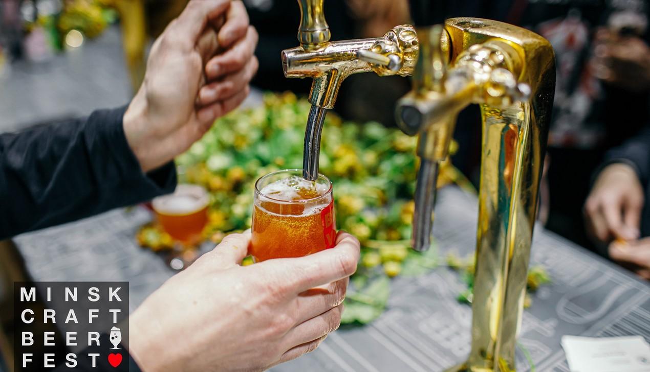 Седьмой Minsk Craft Beer Fest пройдет в апреле