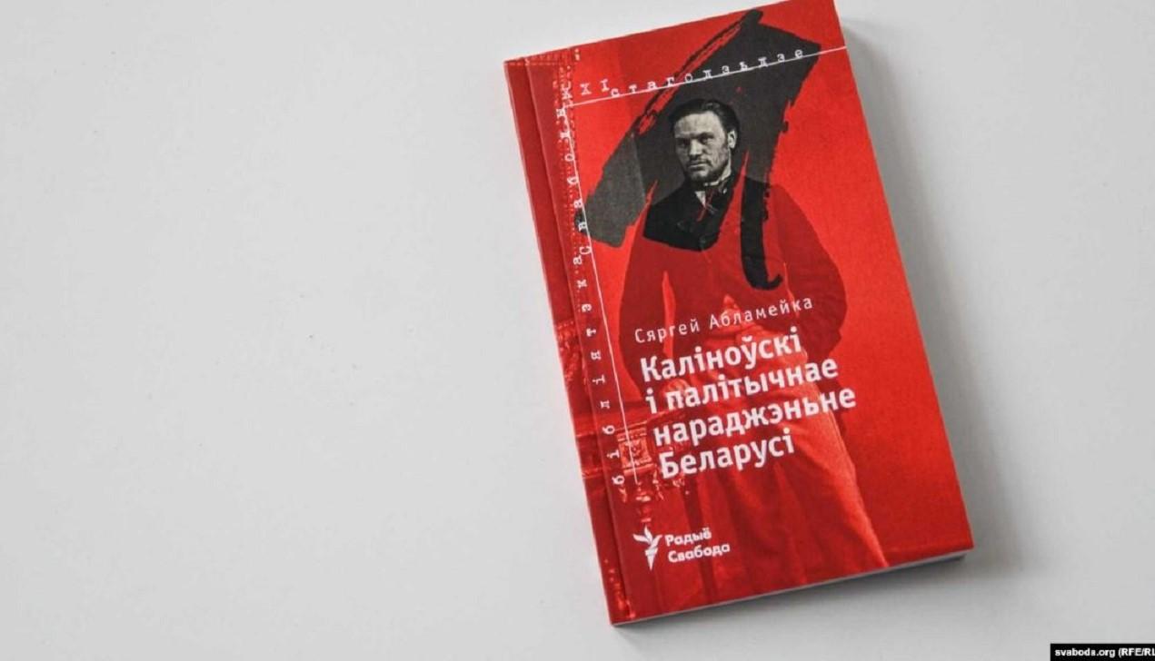 У Мінску прэзентуюць новую кнігу пра Каліноўскага