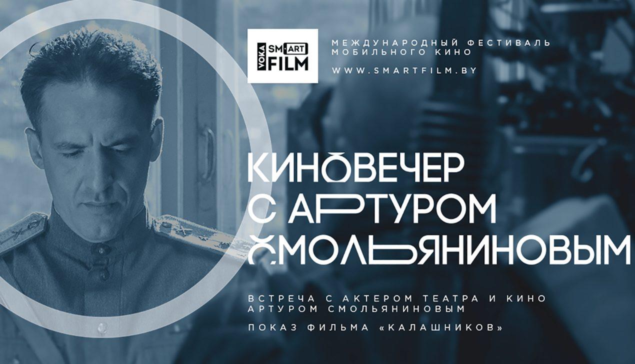 Российский актер Артур Смольянинов встретится со зрителями на фестивале мобильного кино VOKA Smartfilm