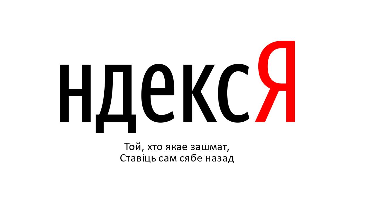 Яндекс на дзень змяніў лагатып у гонар Рыгора Барадуліна