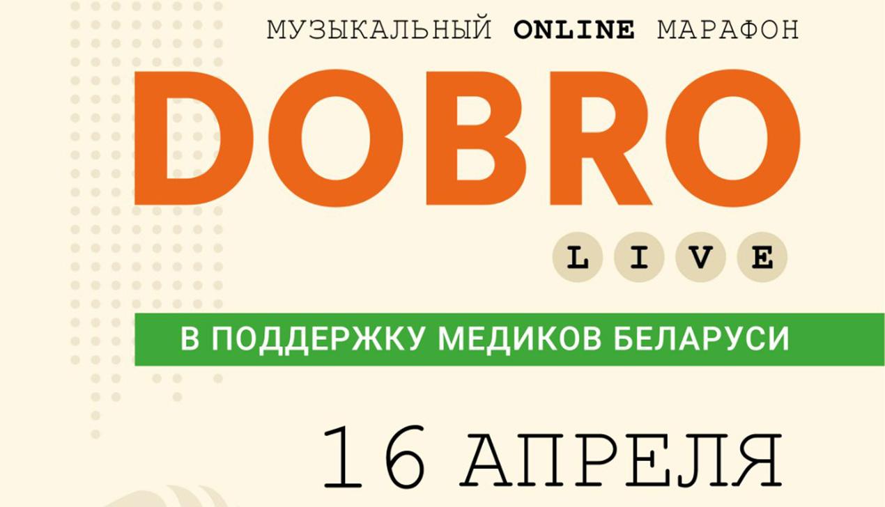 Добро-live: музыкальный марафон в поддержку беларуских врачей пройдет 16 апреля