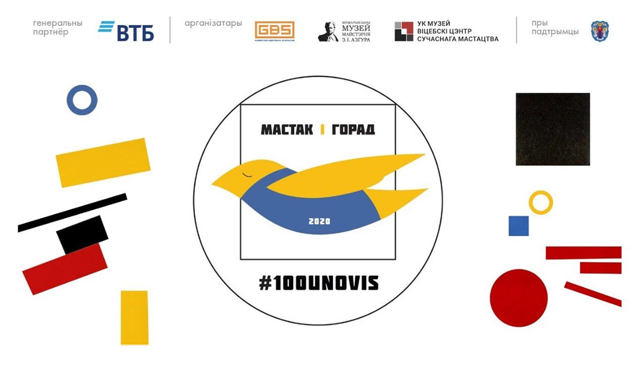 Онлайн-открытие выставки «Художник и город» пройдет завтра в Минске
